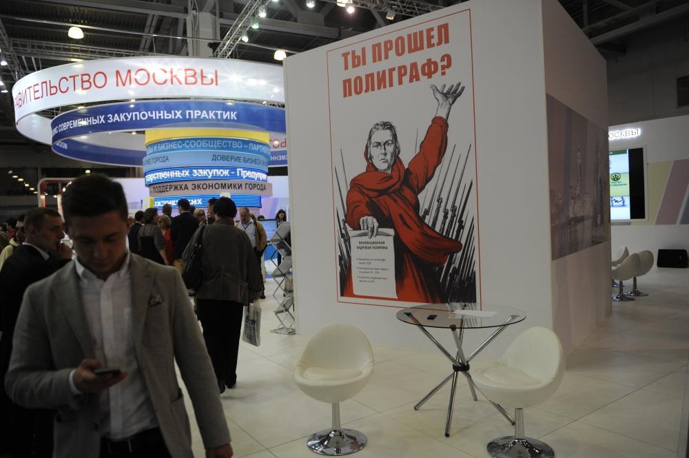 Выставка форум