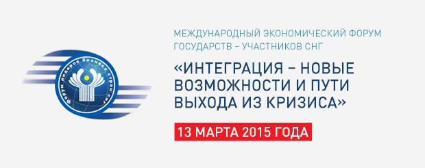 Международный экономический Форум государств - участников СНГ: «Интеграция – новые  возможности и пути выхода из кризиса»