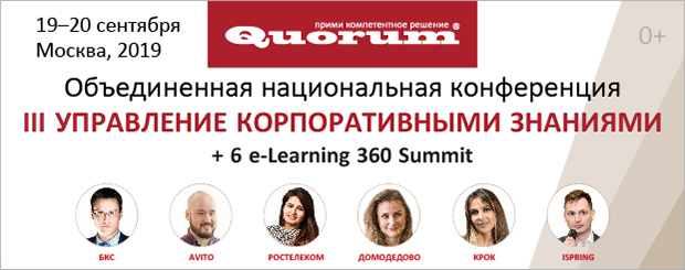 Конференция «УПРАВЛЕНИЕ КОРПОРАТИВНЫМИ ЗНАНИЯМИ + E-Learning 360 Summit»
